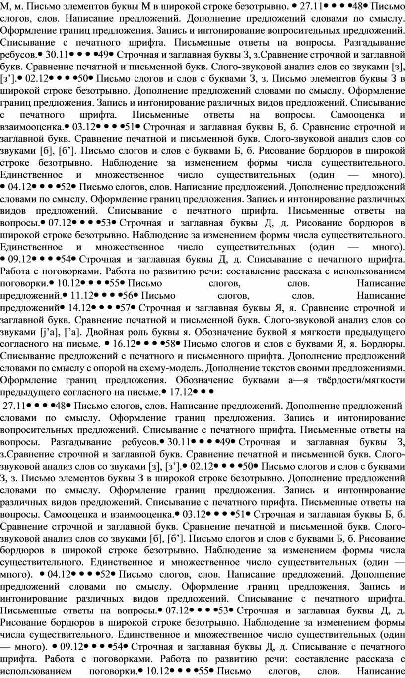 М, м. Письмо элементов буквы М в широкой строке безотрывно