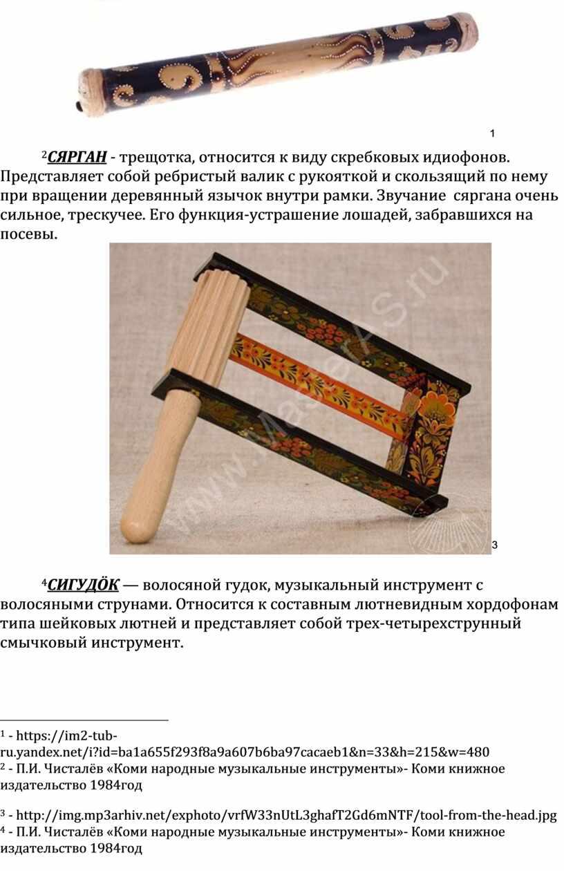 СЯРГАН - трещотка, относится к виду скребковых идиофонов