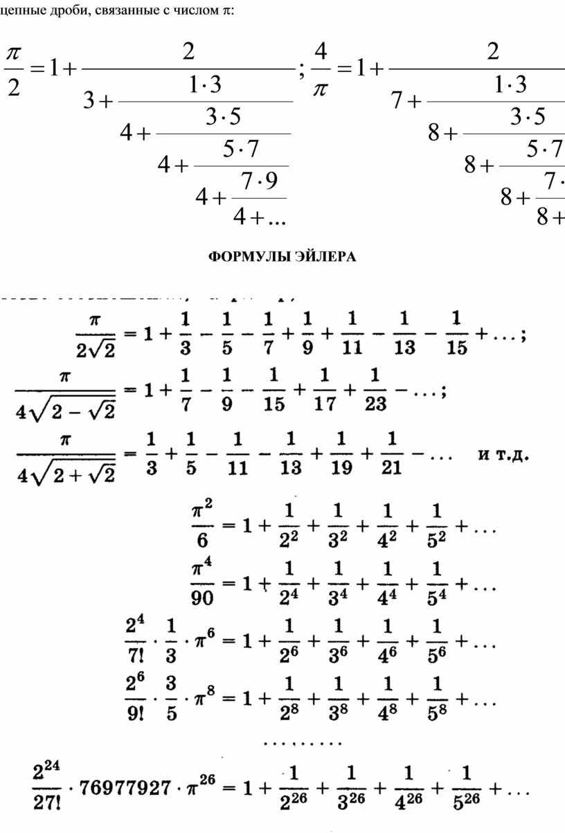 цепные дроби, связанные с числом p : ФОРМУЛЫ ЭЙЛЕРА