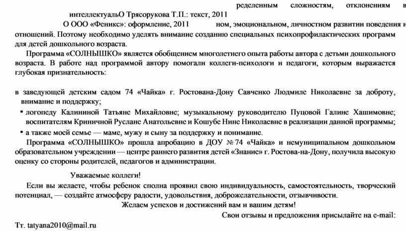 О Трясорукова Т.П.: текст, 2011