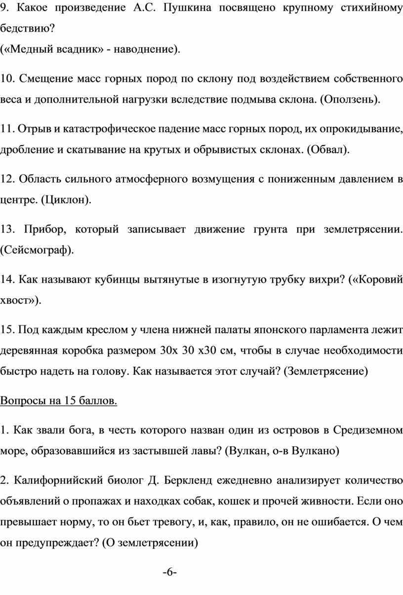 Какое произведение А.С. Пушкина посвящено крупному стихийному бедствию? («Медный всадник» - наводнение)