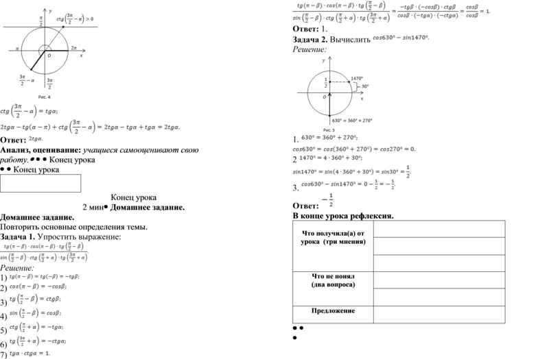 Ответ: Анализ, оценивание: учащиеся самооценивают свою работу