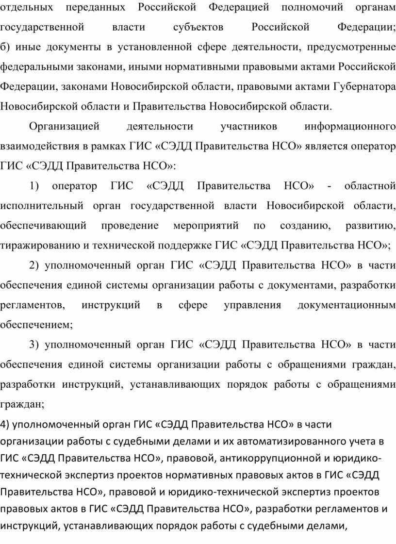 Российской Федерацией полномочий органам государственной власти субъектов