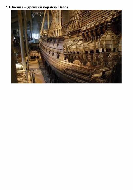 Швеция – древний корабль Васса