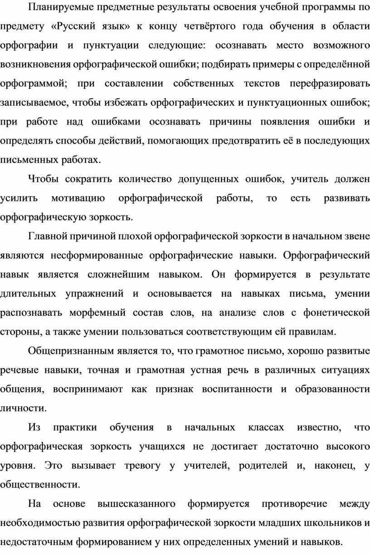 Планируемые предметные результаты освоения учебной программы по предмету «Русский язык» к концу четвёртого года обучения в области орфографии и пунктуации следующие: осознавать место возможного возникновения…
