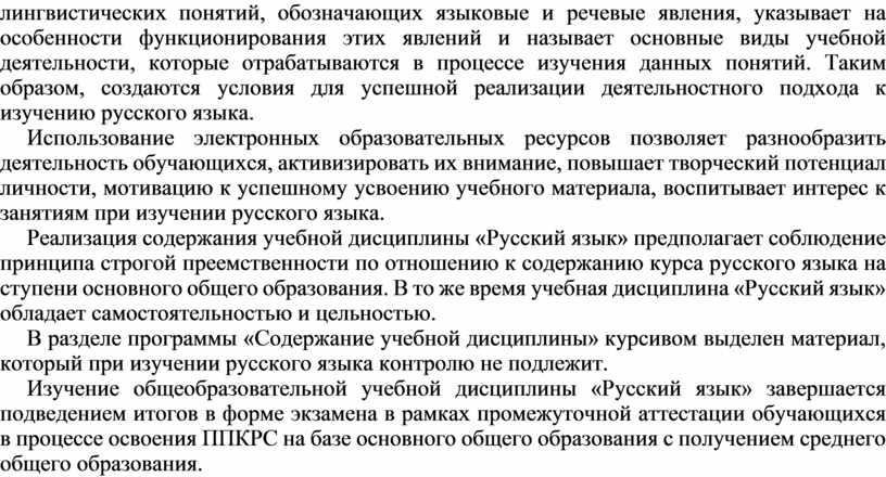 Таким образом, создаются условия для успешной реализации деятельностного подхода к изучению русского языка