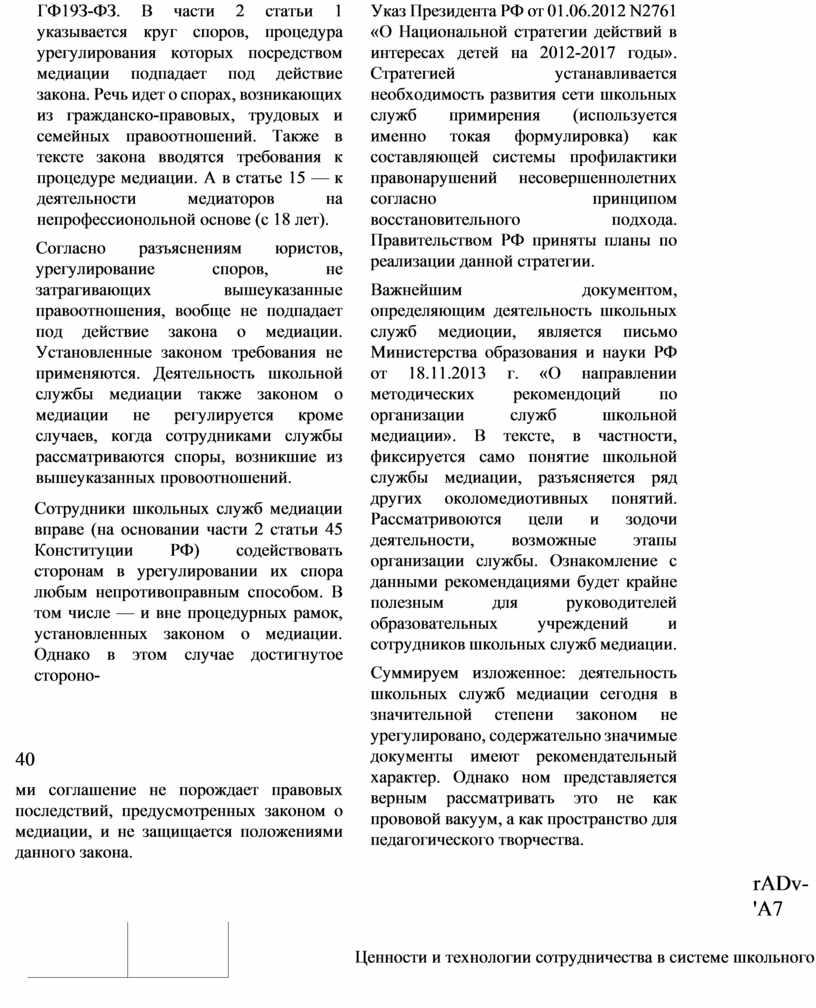 ГФ19З-ФЗ. В части 2 статьи 1 указывается круг споров, процедура урегулирования которых посредством медиации подпадает под действие закона