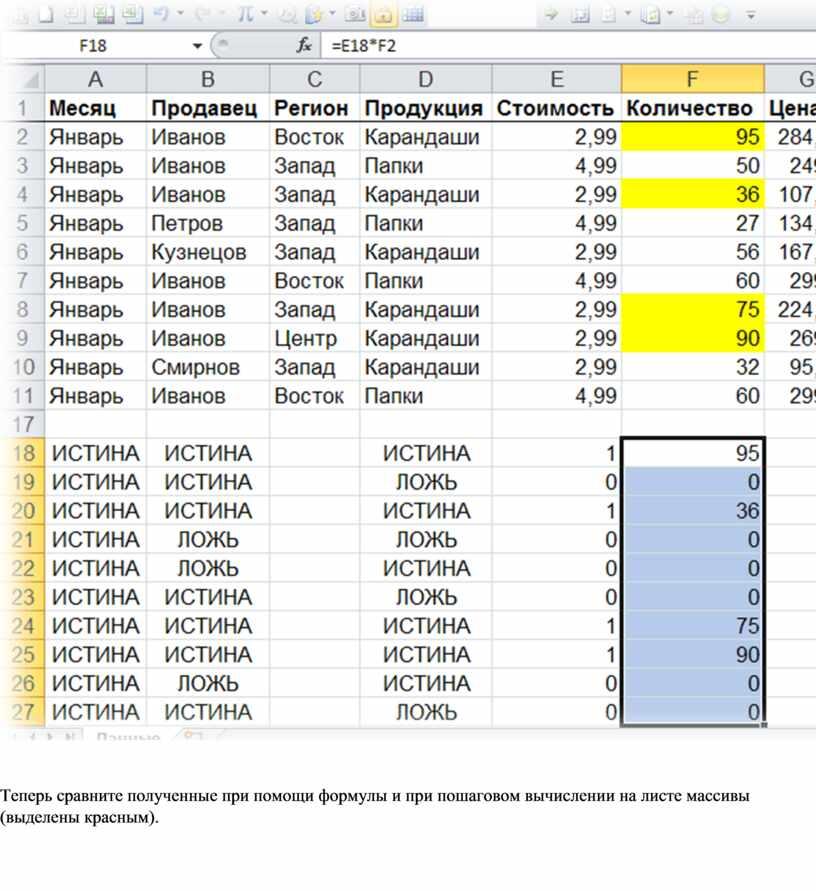 Теперь сравните полученные при помощи формулы и при пошаговом вычислении на листе массивы (выделены красным)