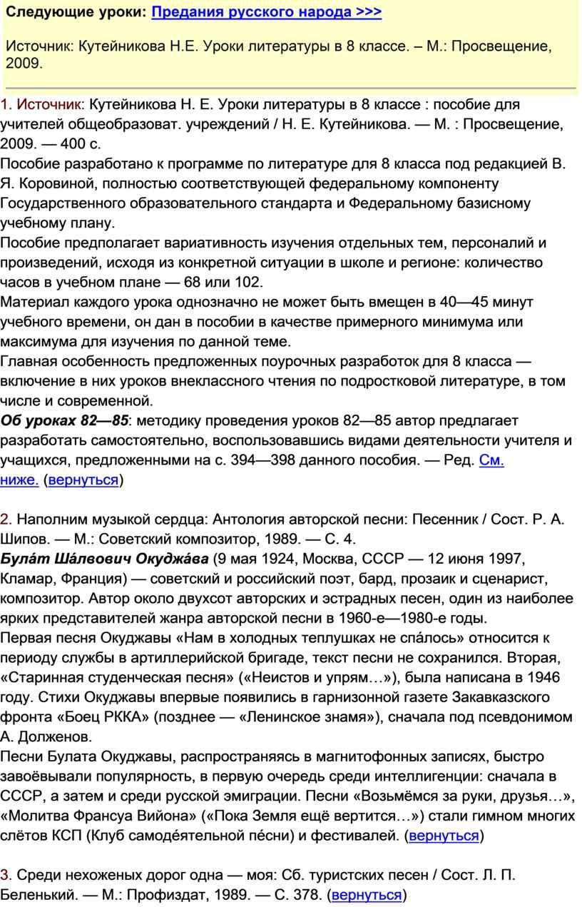 Следующие уроки: Предания русского народа >>>