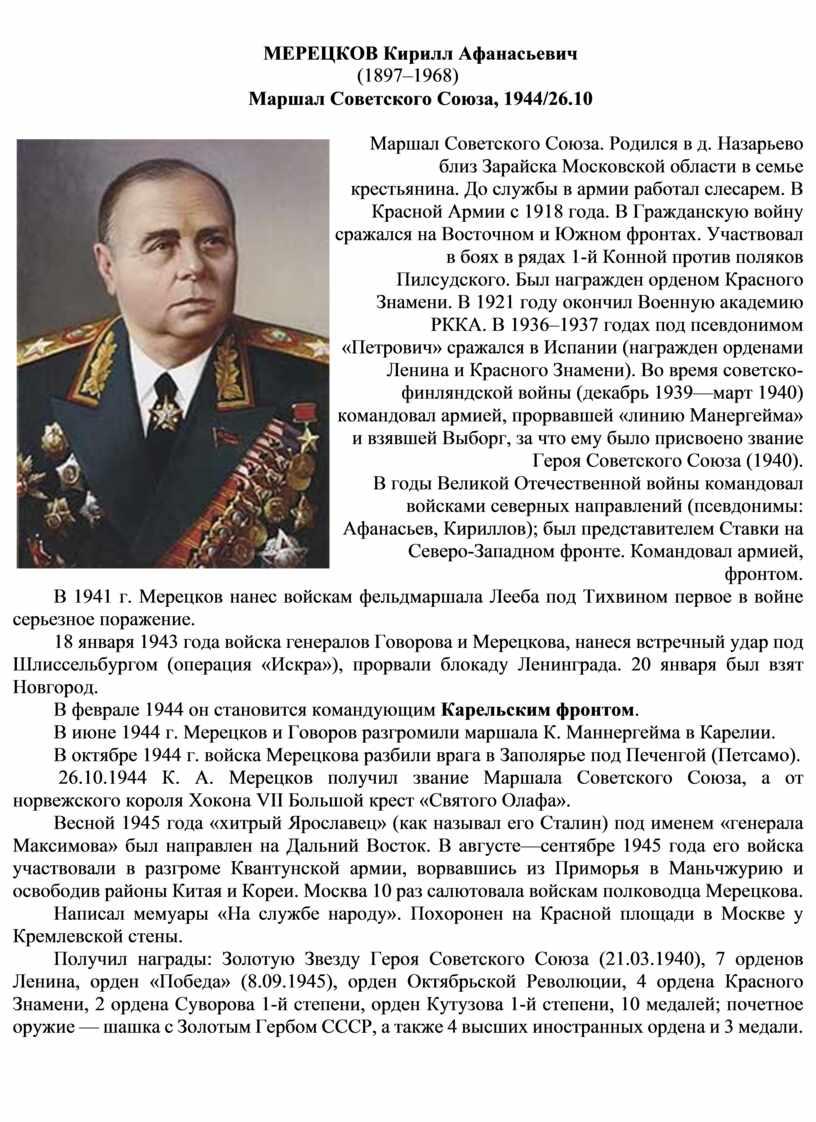 МЕРЕЦКОВ Кирилл Афанасьевич (1897–1968)