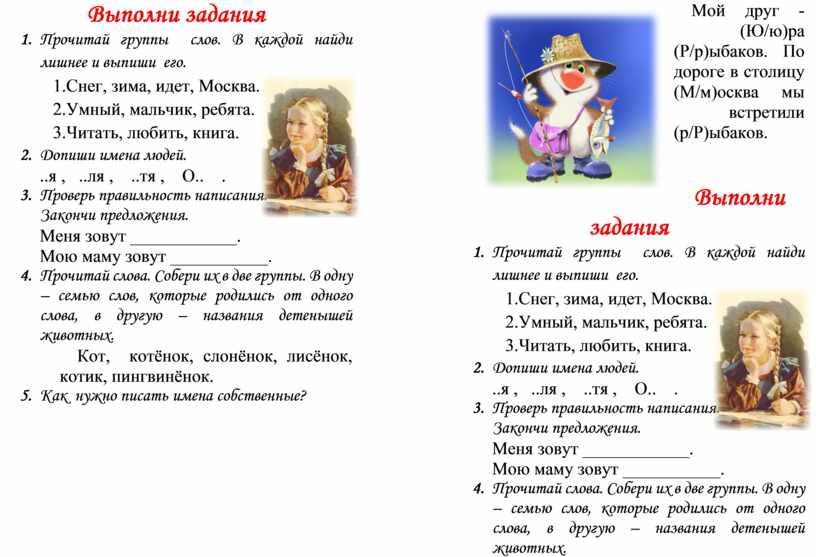 Выполни задания 1. Прочитай группы слов