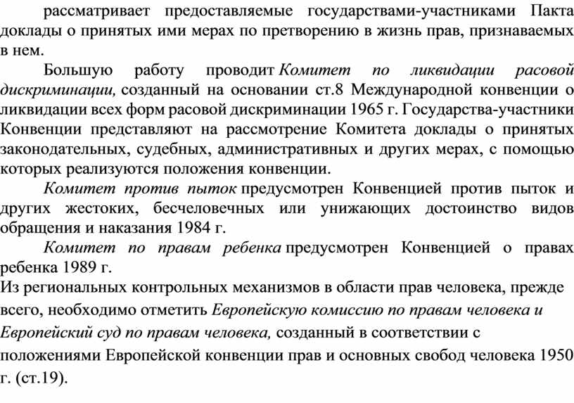 Пакта доклады о принятых ими мерах по претворению в жизнь прав, признаваемых в нем