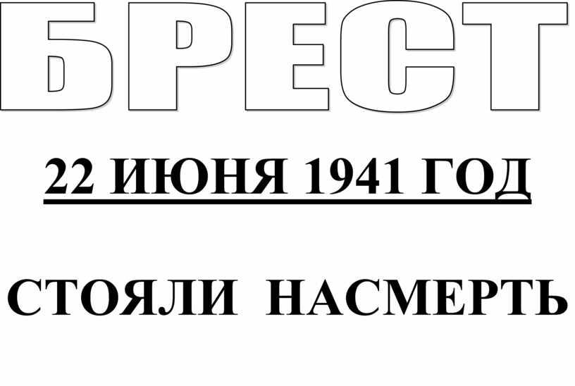 ИЮНЯ 1941 ГОД СТОЯЛИ НАСМЕРТЬ