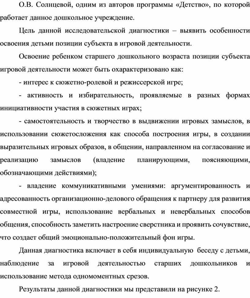 О.В. Солнцевой, одним из авторов программы «Детство», по которой работает данное дошкольное учреждение
