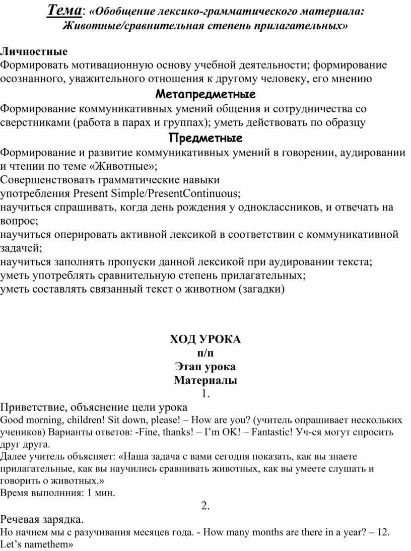 Тема : «Обобщение лексико-грамматического материала:
