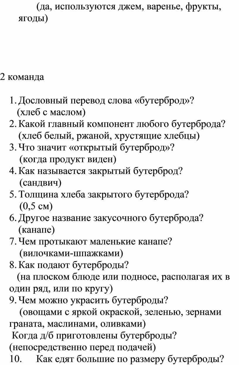 Дословный перевод слова «бутерброд»? (хлеб с маслом) 2