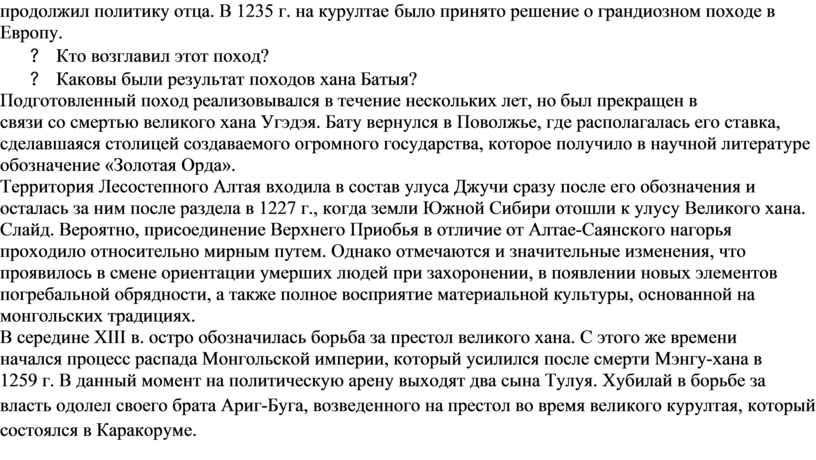 В 1235 г. на курултае было принято решение о грандиозном походе в