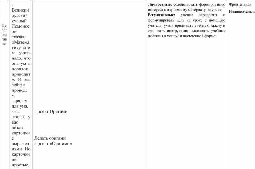 Целеполагание - Великий русский ученый