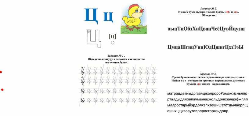 Задание № 3. Среди буквенного текста спрятались различные слова