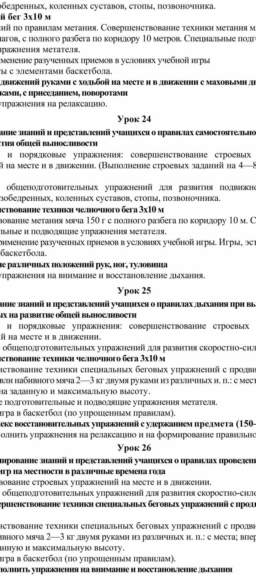 П. Челночный бег 3x10 м Контроль знаний по правилам метания