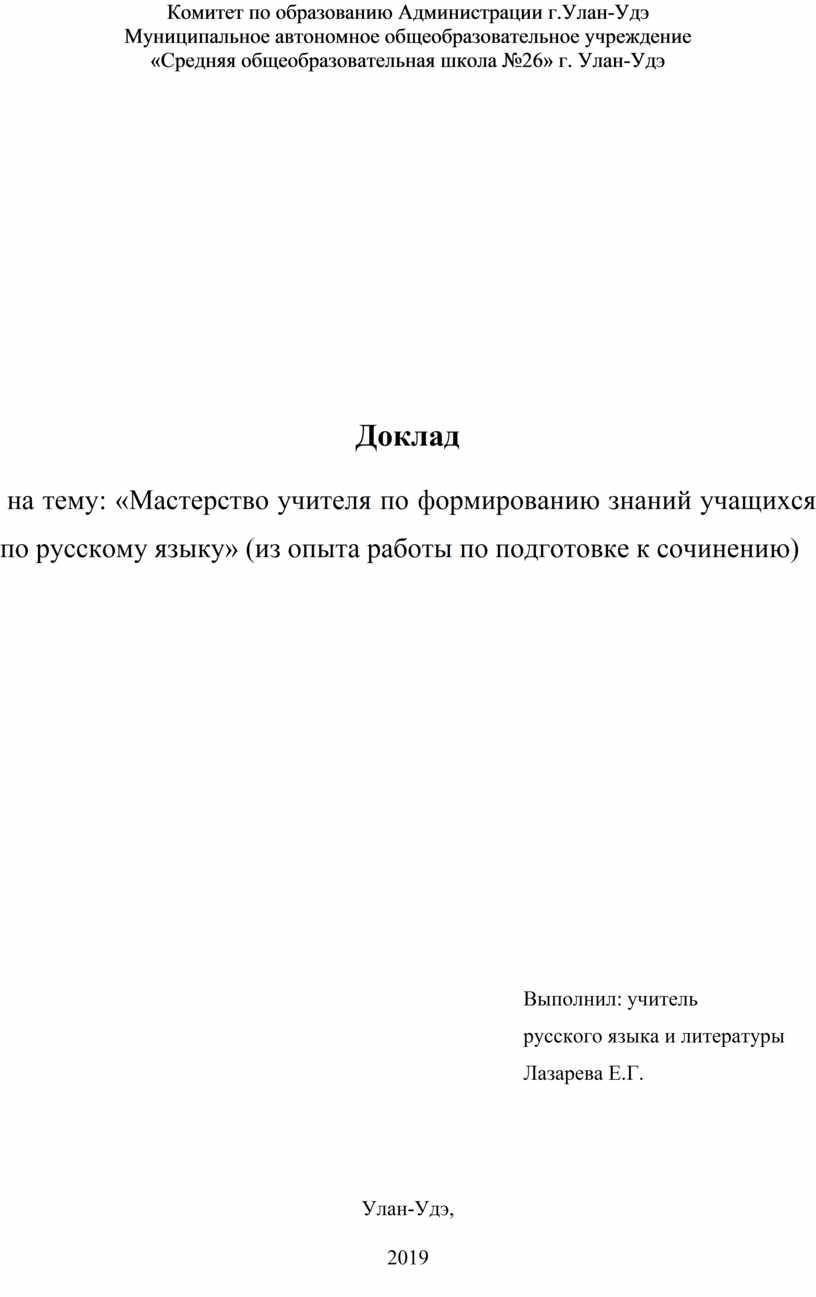 Комитет по образованию Администрации г