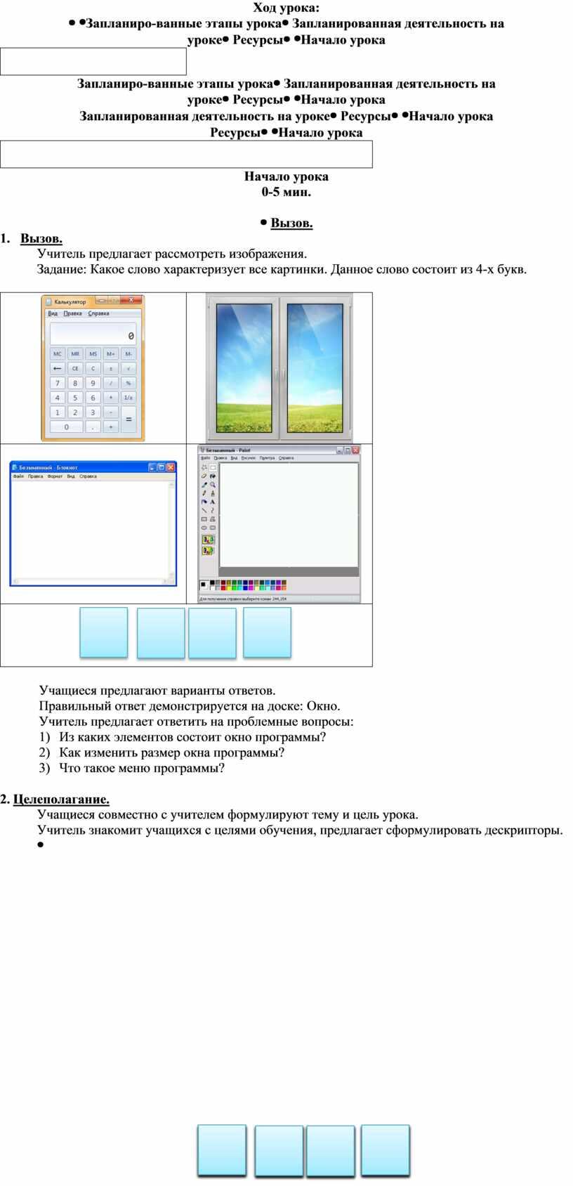 Ход урока: Запланиро-ванные этапы урокаЗапланированная деятельность на урокеРесурсы
