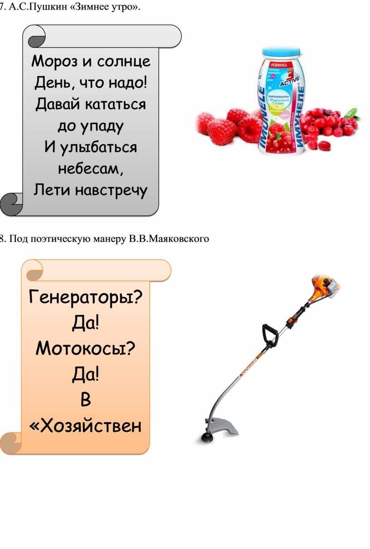 А.С.Пушкин «Зимнее утро». 8
