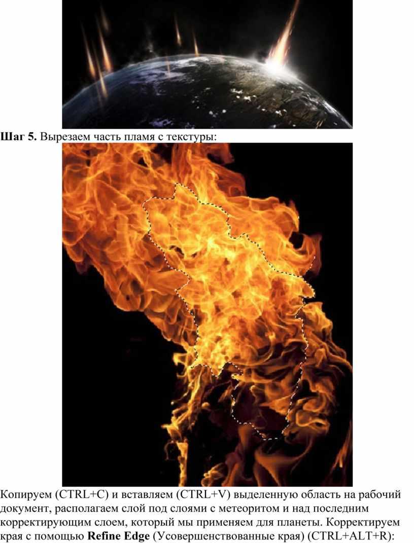 Шаг 5. Вырезаем часть пламя с текстуры: