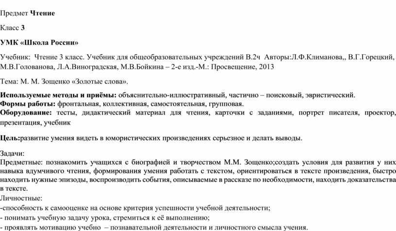 Предмет Чтение Класс 3 УМК «Школа
