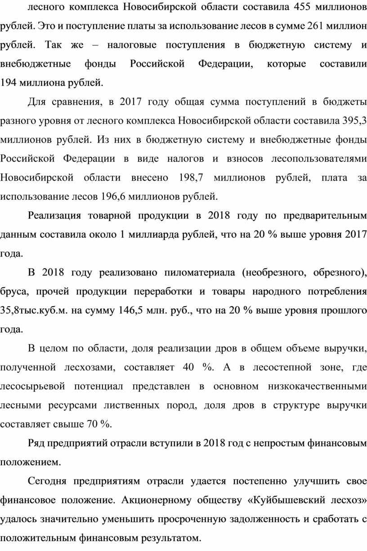 Новосибирской области составила 455 миллионов рублей