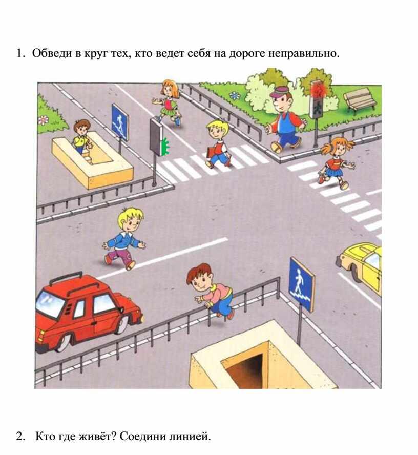 Обведи в круг тех, кто ведет себя на дороге неправильно