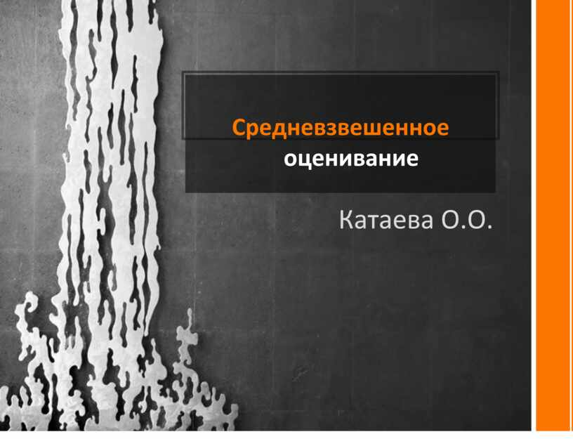 """Презентация для мастер-класса на тему """"Средневзвешенное оценивание в ЕИС """"Сетевой город"""" (учителя общеобразовательного учреждения, мастер-класс)"""