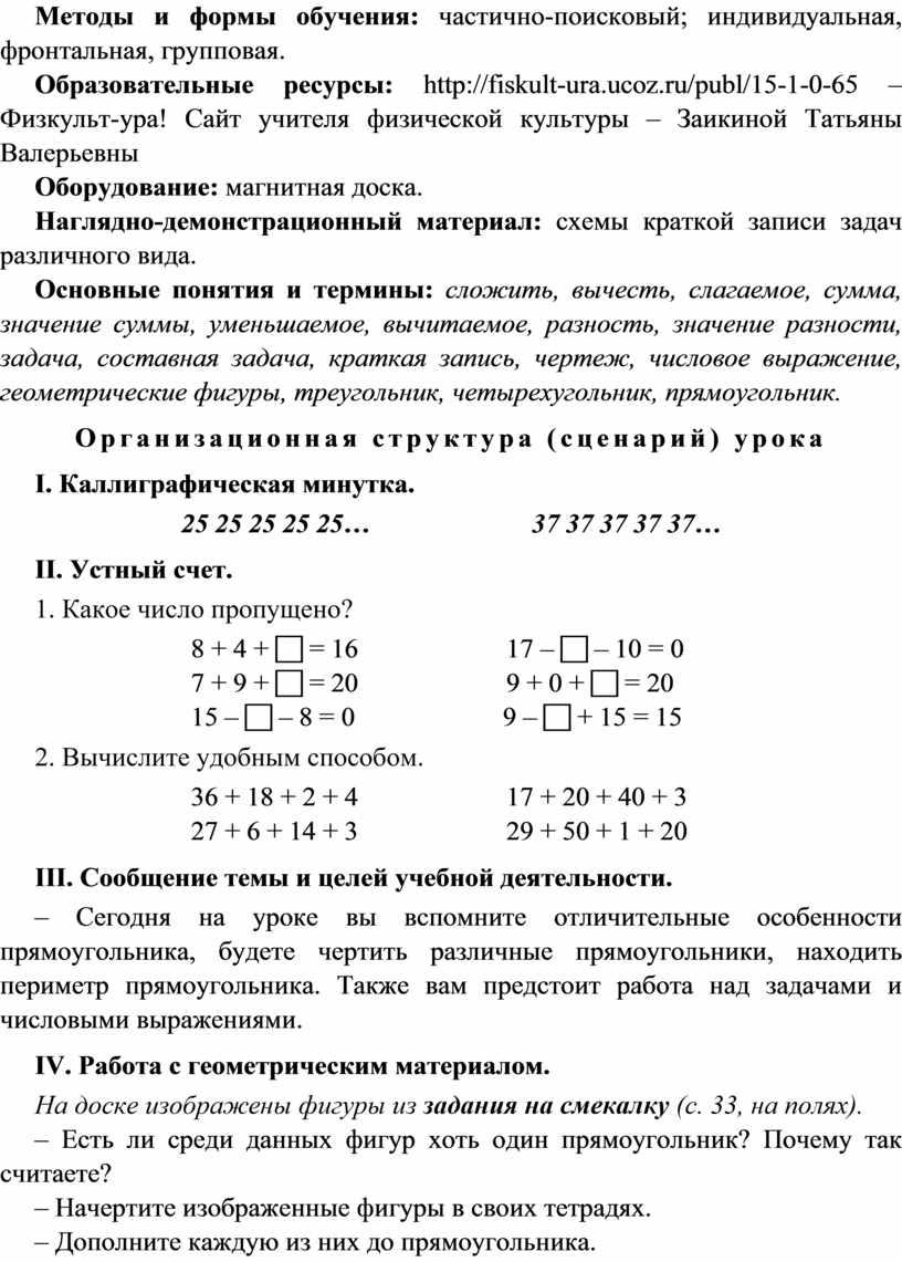 Образовательные ресурсы: http://fiskult-ura
