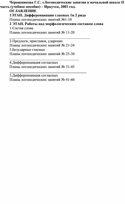 Черошникова Г.С. «Логопедические занятия в начальной школе