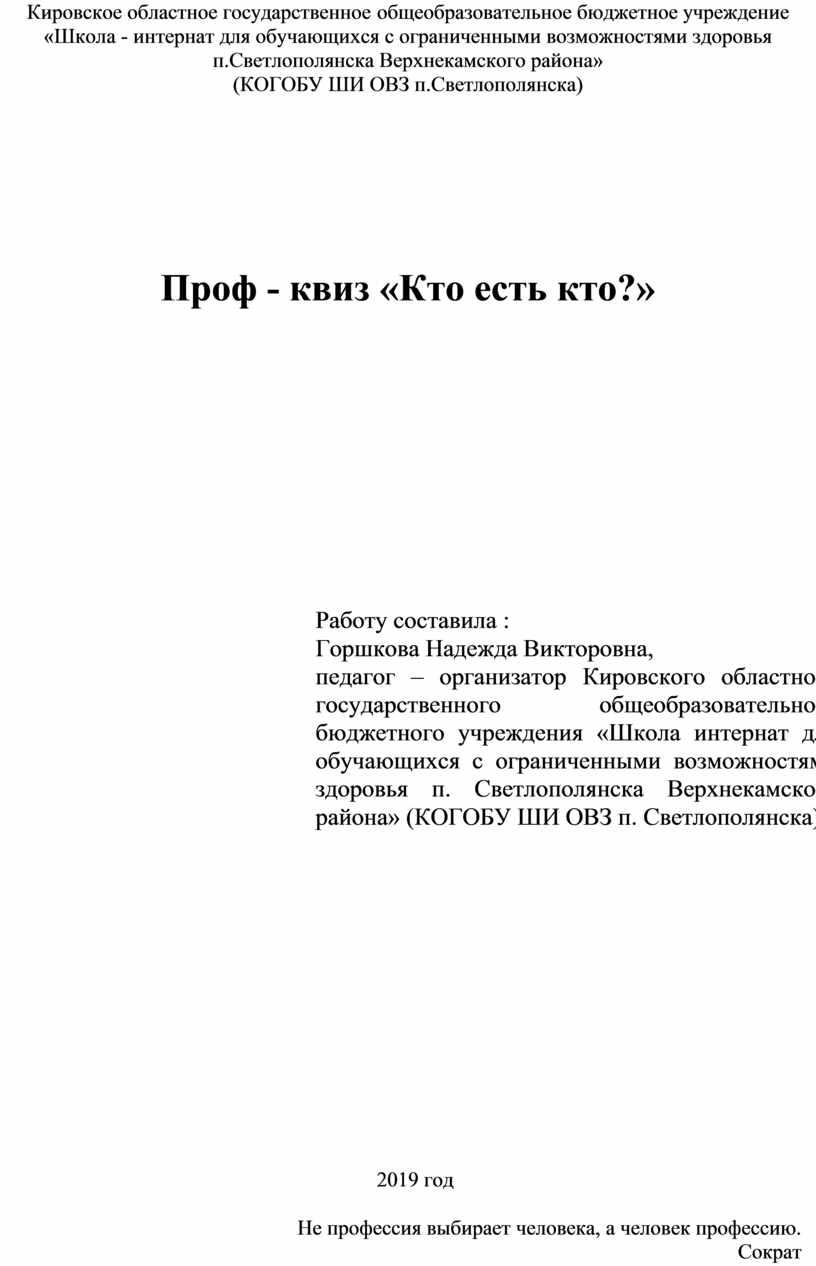 Кировское областное государственное общеобразовательное бюджетное учреждение «Школа - интернат для обучающихся с ограниченными возможностями здоровья п