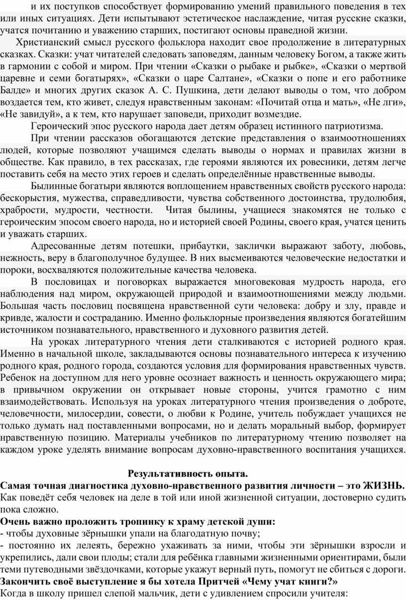 Дети испытывают эстетическое наслаждение, читая русские сказки, учатся почитанию и уважению старших, постигают основы праведной жизни
