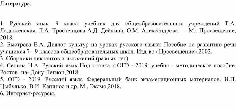 Литература: 1. Русский язык