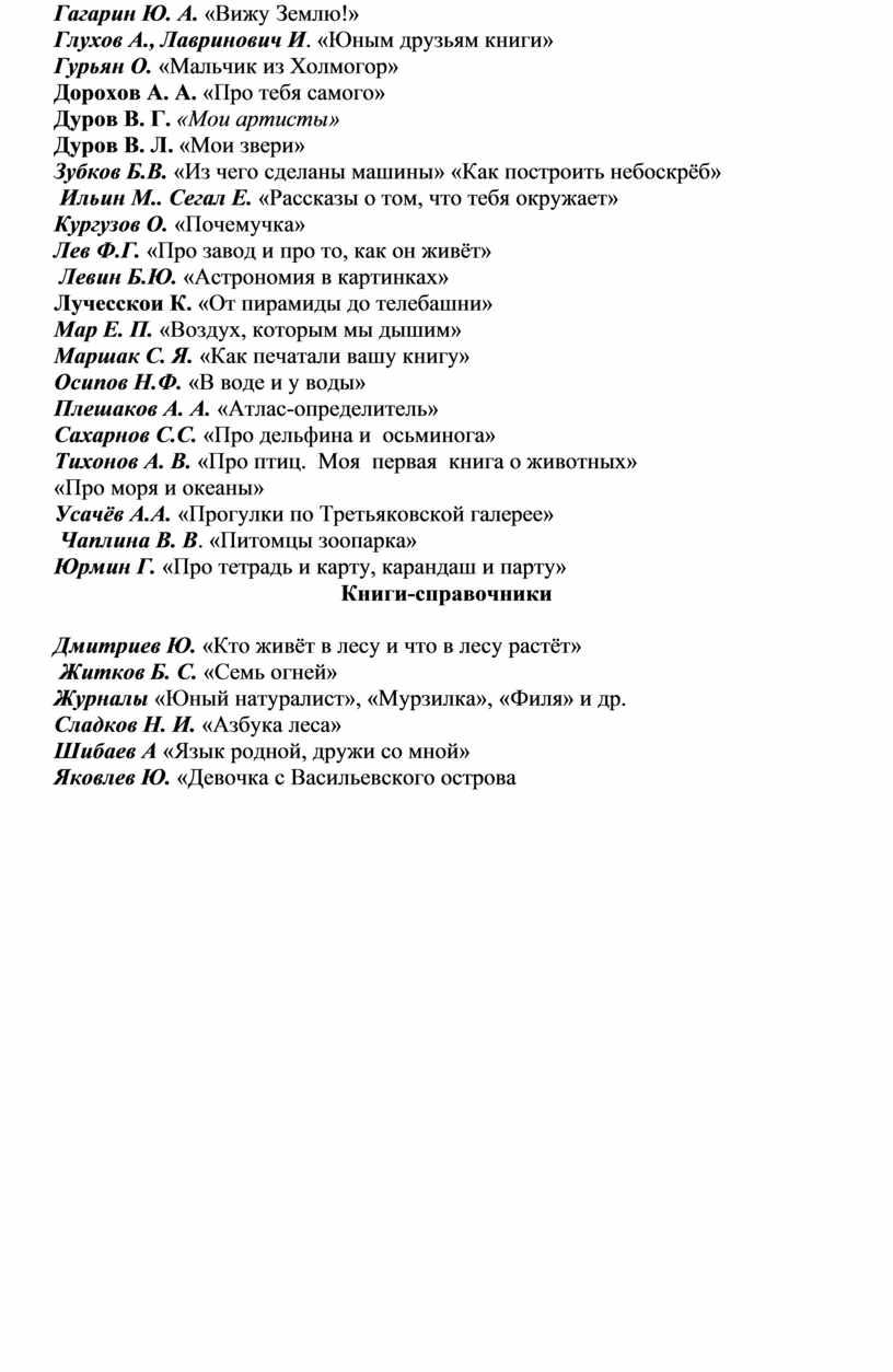 Гагарин Ю. А. «Вижу Землю!»