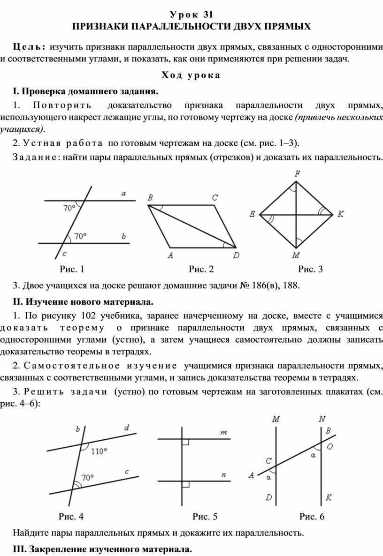 Урок 31 признаки параллельности двух прямых