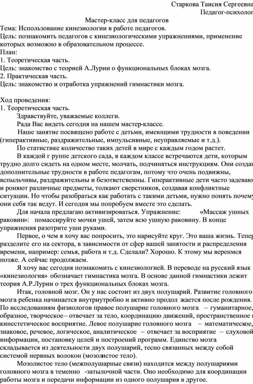 Старкова Таисия Сергеевна Педагог-психолог