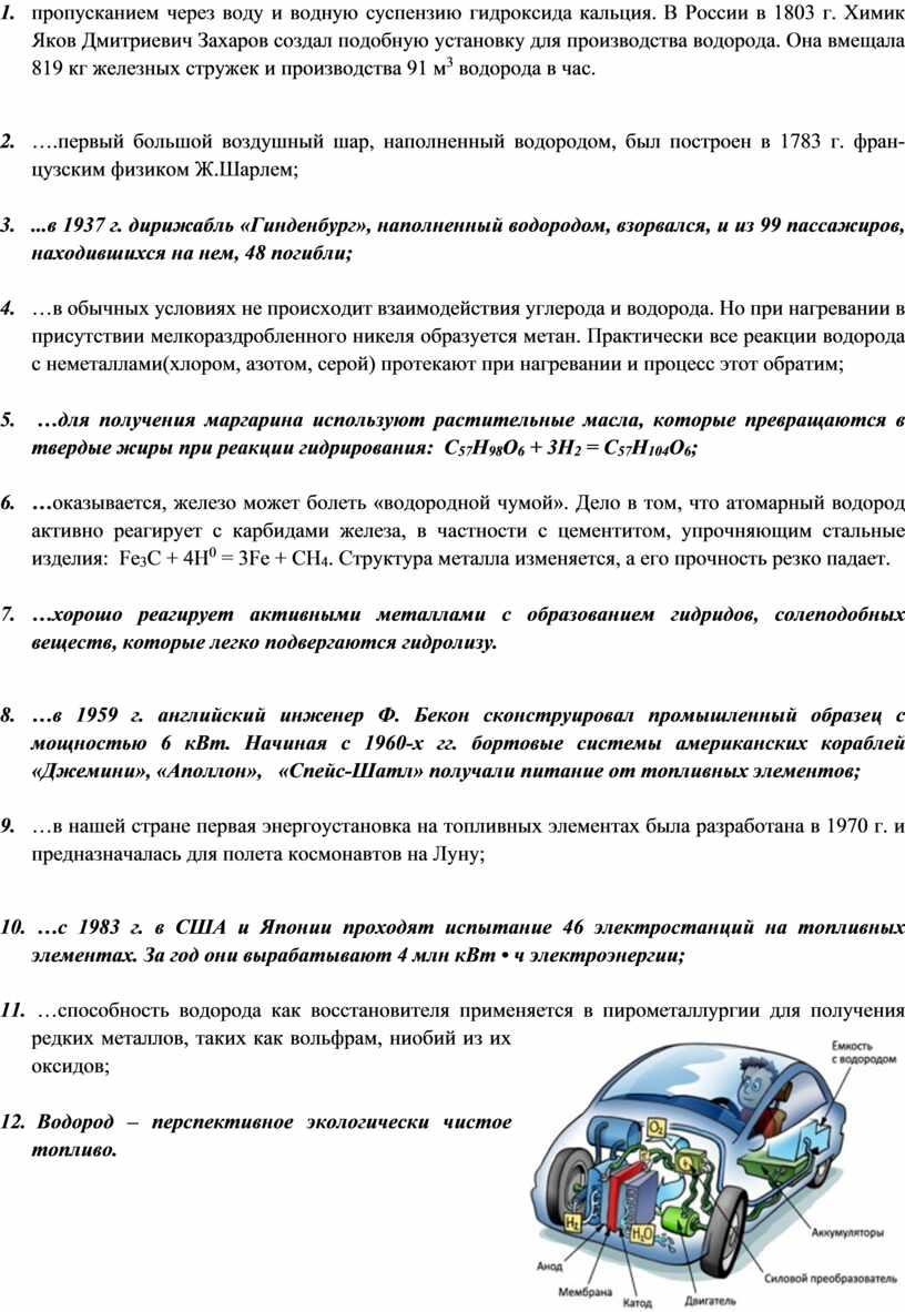 В России в . Химик Яков Дмитриевич