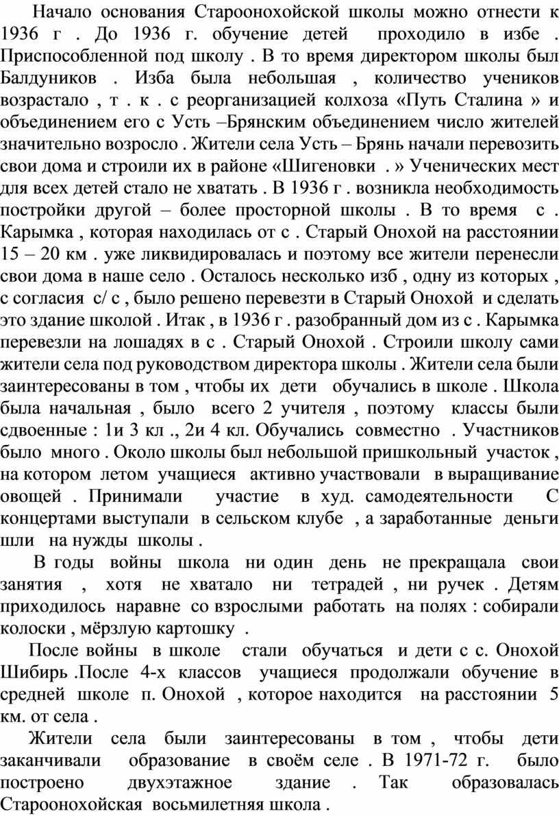 Начало основания Староонохойской школы можно отнести к 1936 г