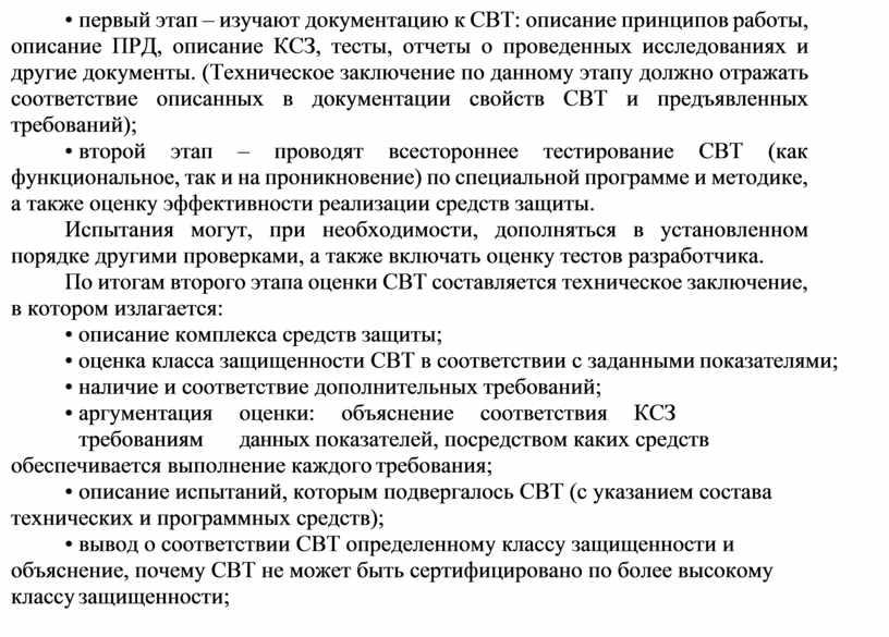 СВТ: описание принципов работы, описание