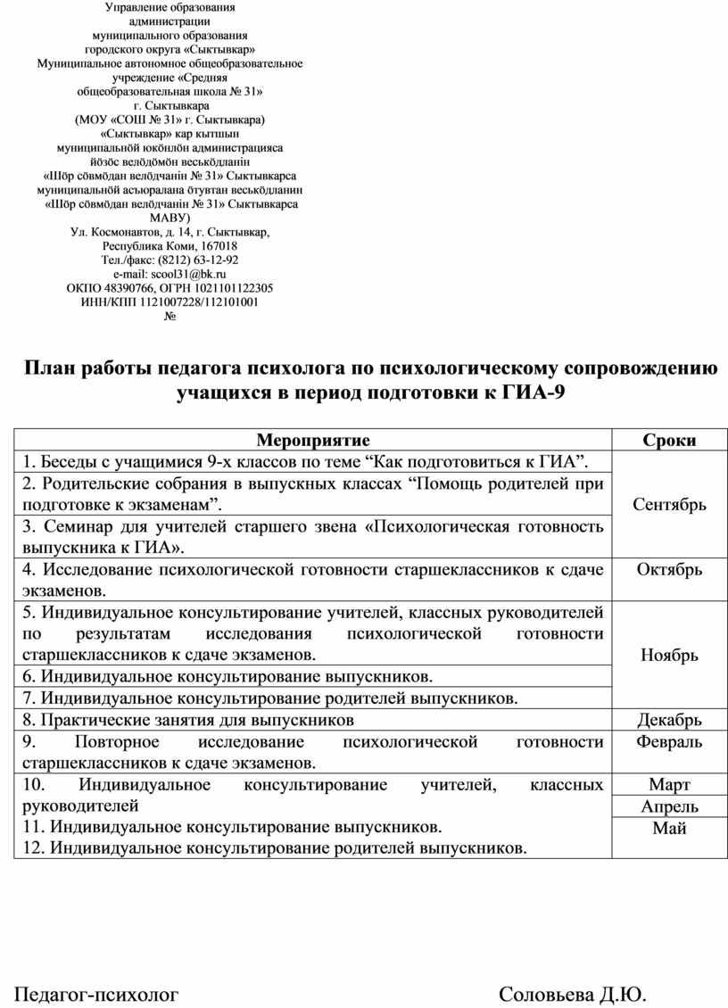 Управление образования администрации муниципального образования городского округа «Сыктывкар»
