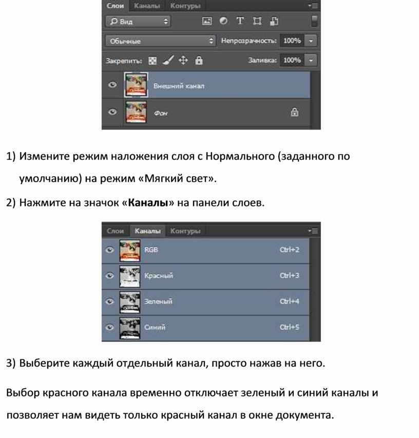 Измените режим наложения слоя с