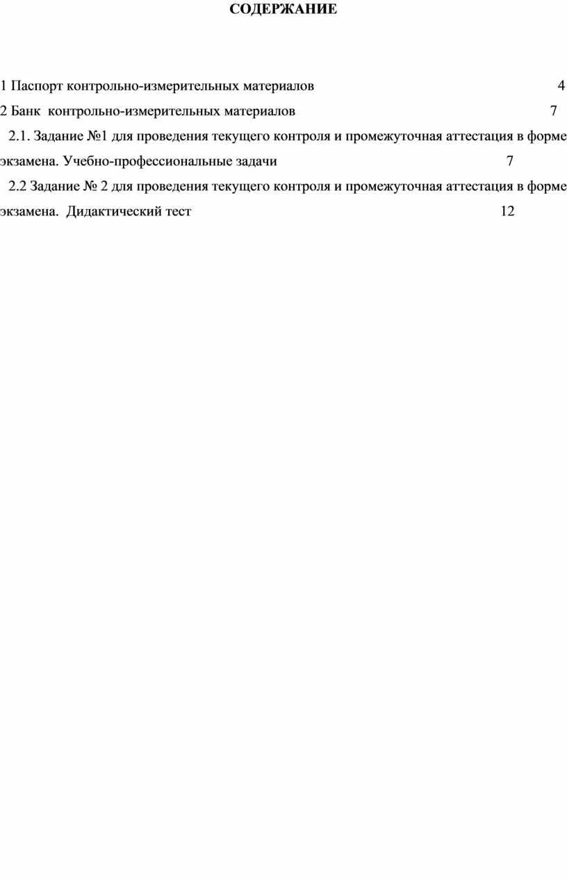 СОДЕРЖАНИЕ 1 Паспорт контрольно-измерительных материалов 4 2