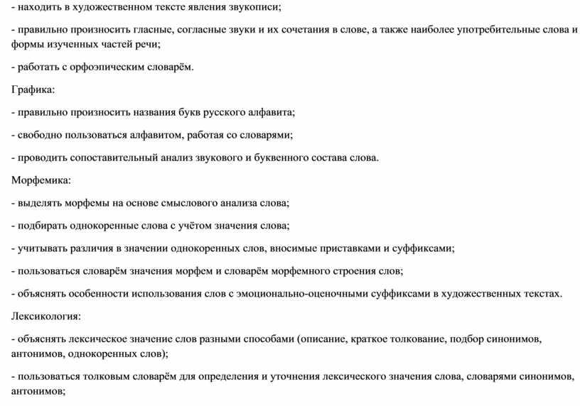 Графика: - правильно произносить названия букв русского алфавита; - свободно пользоваться алфавитом, работая со словарями; - проводить сопоставительный анализ звукового и буквенного состава слова
