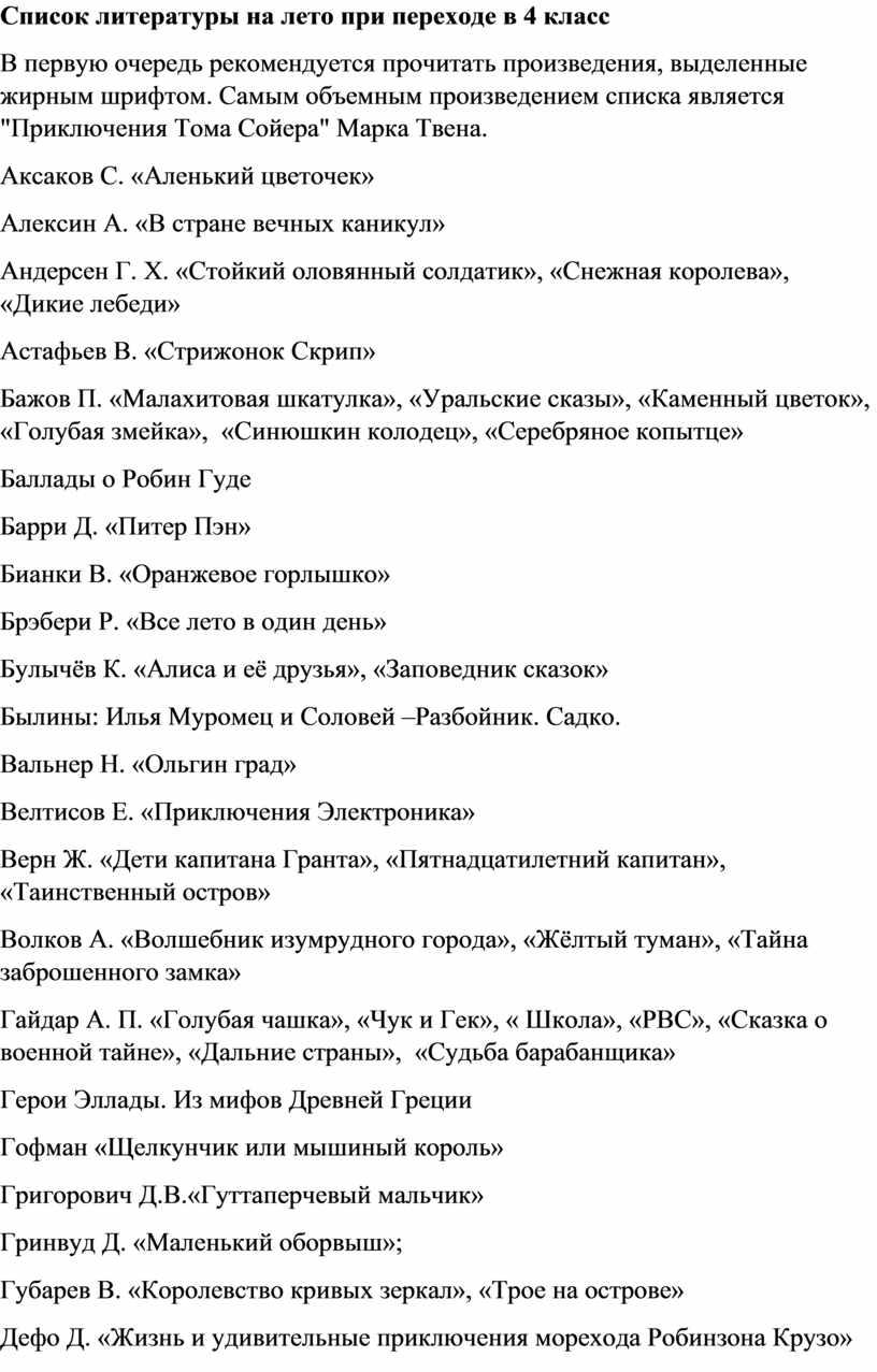 Список литературы на лето при переходе в 4 класс