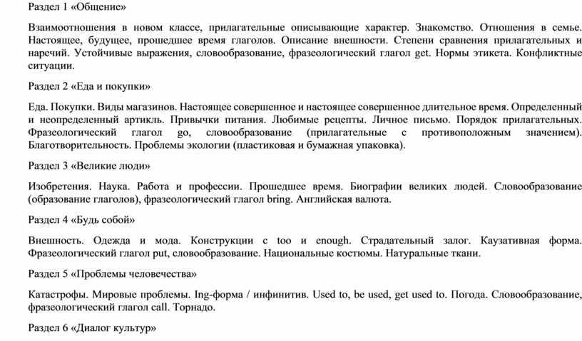 Раздел 1 «Общение» Взаимоотношения в новом классе, прилагательные описывающие характер