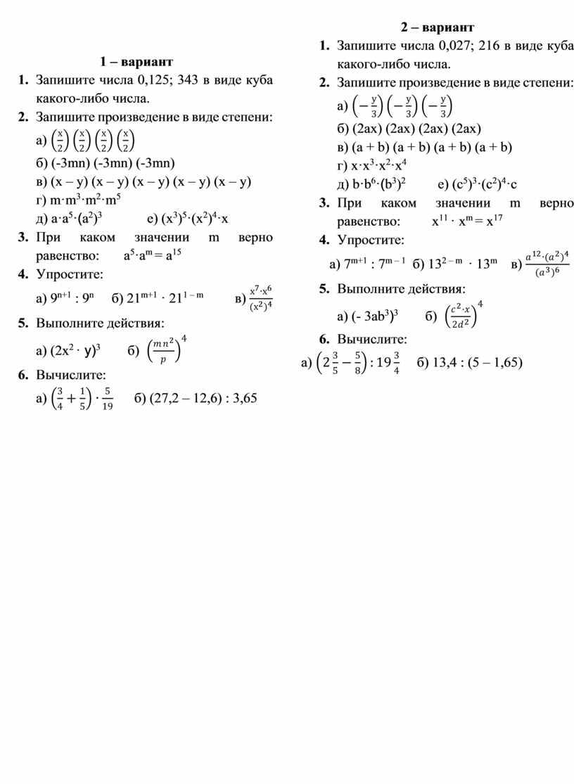 Запишите числа 0,125; 343 в виде куба какого-либо числа